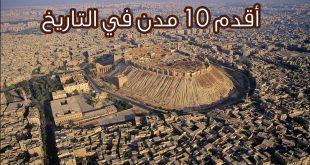 صور اقدم مدينة في العالم , صور مدن العالم
