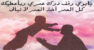 صوره قصيدة عن الاب , مقوله عن الاب