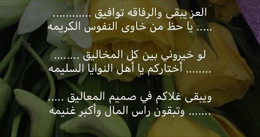 بالصور قصيدة مدح الخوي الكفو , اجمل قصائد المدح 6213 1
