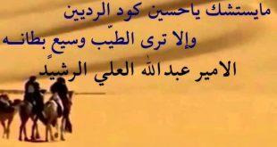 بالصور قصيدة مدح الخوي الكفو , اجمل قصائد المدح 6213 2 310x165