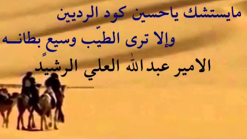 صوره قصيدة مدح الخوي الكفو , اجمل قصائد المدح