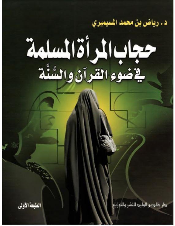 بالصور حجاب المراة , اشكال حجاب مختلفة 6214 2