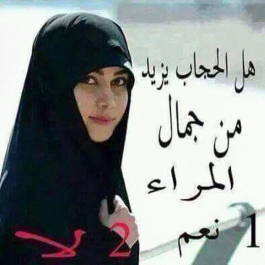 بالصور حجاب المراة , اشكال حجاب مختلفة 6214 5
