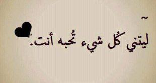 كلمات حب قصيره , اجمل كلمة حب