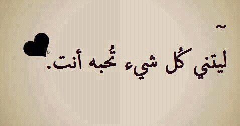 صورة كلمات حب قصيره , اجمل كلمة حب 6216