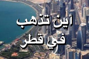 صوره السياحة في قطر , اشهر المناطق السياحية في قطر