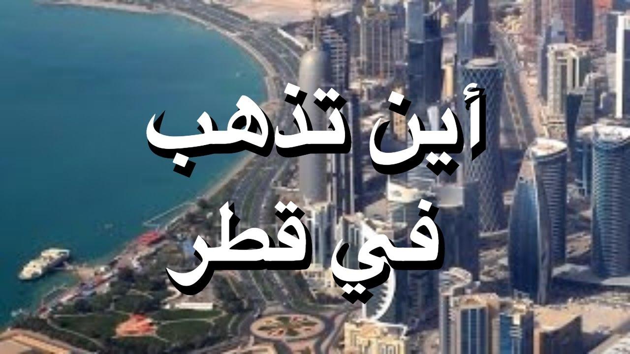 بالصور السياحة في قطر , اشهر المناطق السياحية في قطر 1755