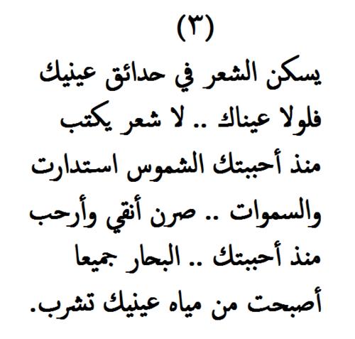 بالصور شعر عشق , كلمات عن العشق 1758 1