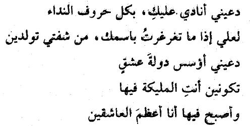 بالصور شعر عشق , كلمات عن العشق 1758