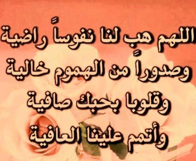 بالصور دعاء يريح القلب , دعاء جميل يريح النفس والقلب 1797 9