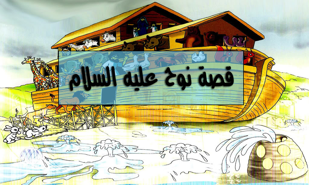 صور سفينة نوح عليه السلام , قصة سفينة سيدنا نوح عليه السلام