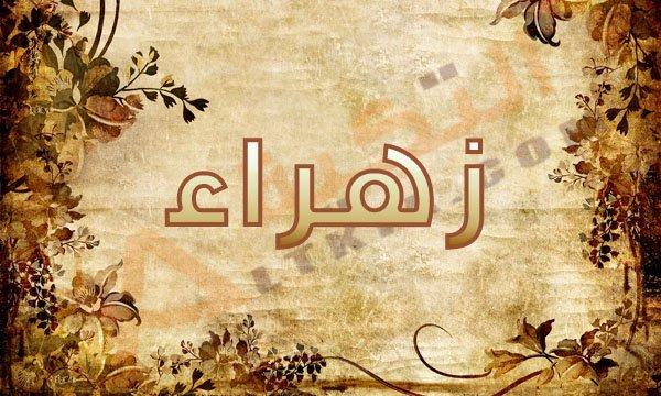 بالصور صور اسم زهراء , اروع صور لاحلى اسم زهراء 1814 2