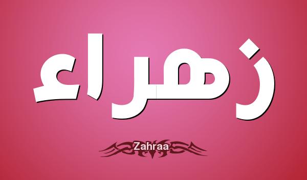 صورة صور اسم زهراء , اروع صور لاحلى اسم زهراء