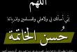 بالصور دعاء حسن الخاتمة , اجمل دعاء لحسن الخاتمة 1846 4 110x75