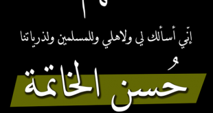 صوره دعاء حسن الخاتمة , اجمل دعاء لحسن الخاتمة