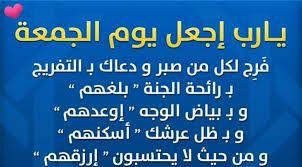 بالصور دعاء يوم الجمعة المستجاب , الدعاء المستجاب ليوم الجمعة 2081 12