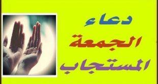صوره دعاء يوم الجمعة المستجاب , الدعاء المستجاب ليوم الجمعة