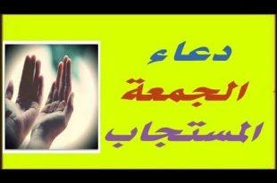 صورة دعاء يوم الجمعة المستجاب , الدعاء المستجاب ليوم الجمعة