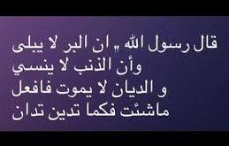 صوره روايات دينية , قصص دينية اسلاميه