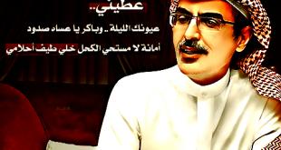 صوره شعر غزل خليجي , اجمل ما تغزل به الخليجيين