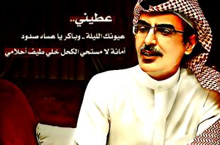 صورة شعر غزل خليجي , اجمل ما تغزل به الخليجيين