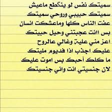 بالصور شعر غزل عراقي , اجمل ما تغزل به العراقيين 393 1