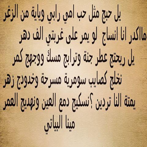 بالصور شعر غزل عراقي , اجمل ما تغزل به العراقيين 393 10