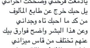 صوره شعر غزل عراقي , اجمل ما تغزل به العراقيين