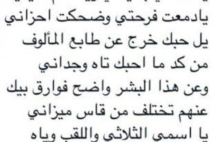 صورة شعر غزل عراقي , اجمل ما تغزل به العراقيين