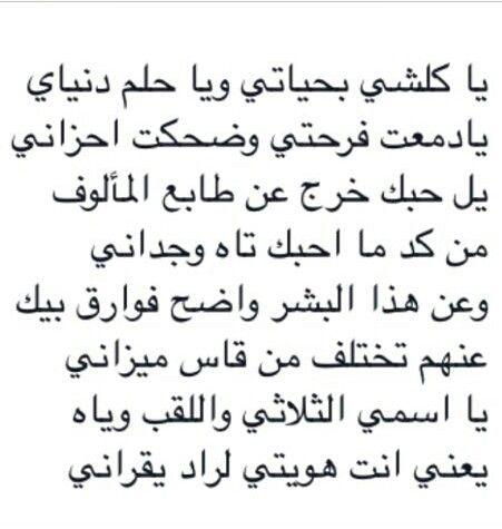 بالصور شعر غزل عراقي , اجمل ما تغزل به العراقيين 393