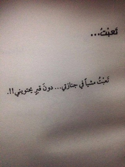 صورة كلام حزين عن الدنيا , كلمات حزينة ومعبره وقصيره للدنيا 4293 4
