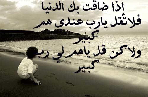 صورة كلام حزين عن الدنيا , كلمات حزينة ومعبره وقصيره للدنيا 4293 8