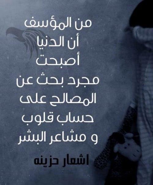 بالصور كلام حزين عن الدنيا , كلمات حزينة ومعبره وقصيره للدنيا 4293 9