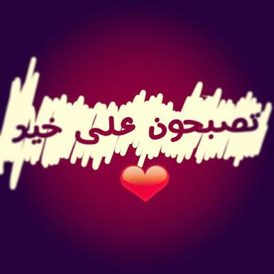 صورة خلفيات تصبحون على خير ,  تصبحون على خير بالعربى و الانجليزى لتهدى بها من تحب