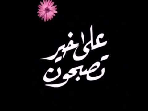 بالصور خلفيات تصبحون على خير ,  تصبحون على خير بالعربى و الانجليزى لتهدى بها من تحب 4373 4