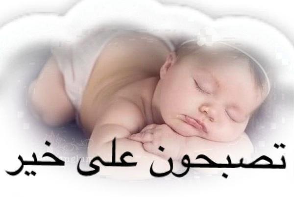 بالصور خلفيات تصبحون على خير ,  تصبحون على خير بالعربى و الانجليزى لتهدى بها من تحب 4373 6