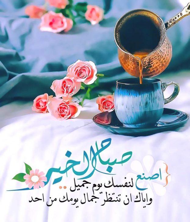 بالصور اجمل صور صباح الخير , صور صباحية رائعه لتهادوا بها  صباح الخير  4380 1