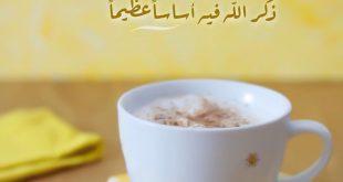 بالصور اجمل صور صباح الخير , صور صباحية رائعه لتهادوا بها  صباح الخير  4380 12 310x165