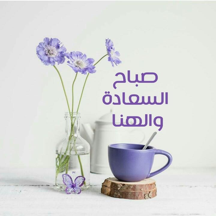 بالصور اجمل صور صباح الخير , صور صباحية رائعه لتهادوا بها  صباح الخير  4380 2