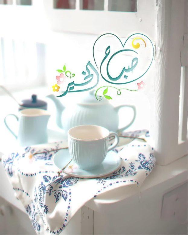 بالصور اجمل صور صباح الخير , صور صباحية رائعه لتهادوا بها  صباح الخير  4380 3