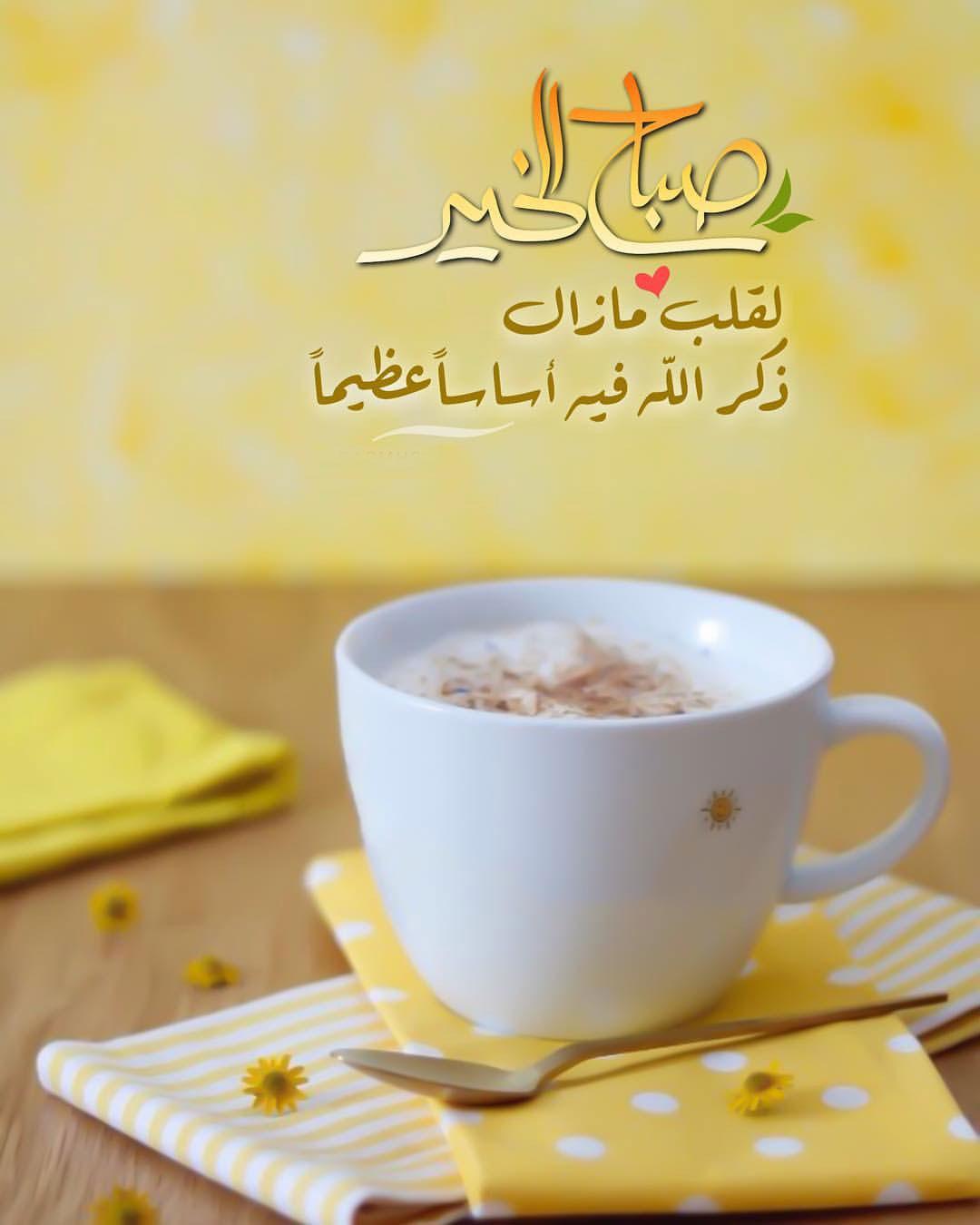 بالصور اجمل صور صباح الخير , صور صباحية رائعه لتهادوا بها  صباح الخير  4380