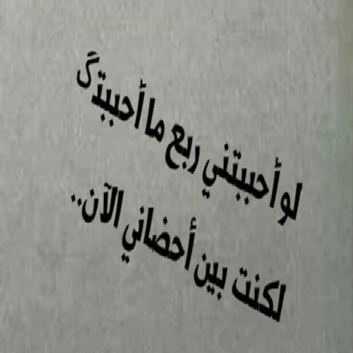 بالصور كلام عتاب للحبيب , عتاب بدون زعل 445 10