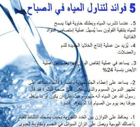 بالصور هل تعلم عن الماء , معلومات عن الماء 460 4