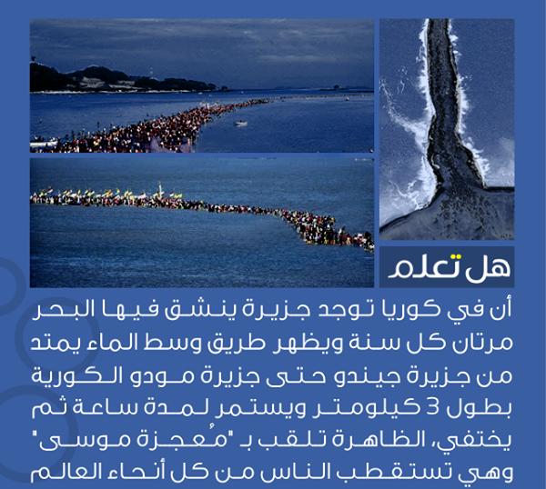 بالصور هل تعلم عن الماء , معلومات عن الماء 460