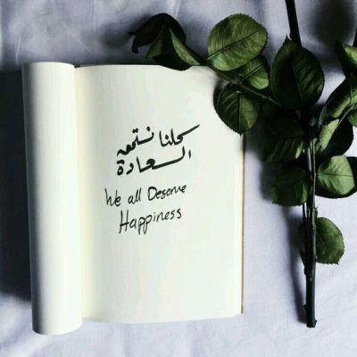 بالصور حكم عن السعادة , صور حكم عن السعاده اجعلها مبدا لتعيش بها 4601 7