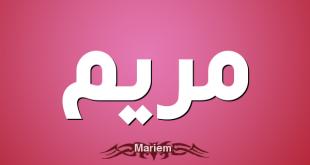 صوره ما معنى اسم مريم , مفهوم اسم مريم