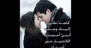 اجمل كلام يقال للحبيبة , كلامات فى عشق المحبوبه
