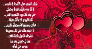 صوره اجمل اشعار الغزل , ابيات شعريه روعه للغزل