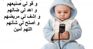 صوره اجمل ماقيل عن حب الابناء , عبارات فى عشق اولادنا بالصور