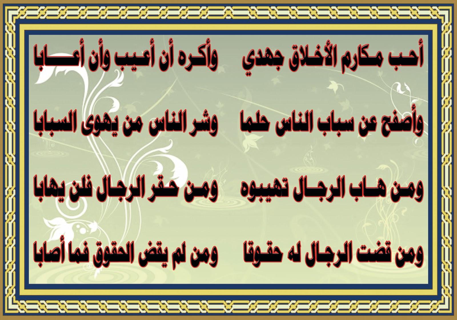 بالصور ابيات شعر مدح , اجمل ما يقال فى مدح من نحب 4924 10